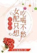 穿(chuan)書後女配只想吃喝不huai) /></a>   <p class=