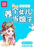 锦绣情缘:养个女儿当娘子