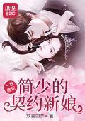 一枕(zhen)纏歡︰簡少的契約新娘(niang)