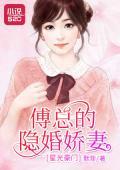 星光豪门:傅总的隐婚娇妻